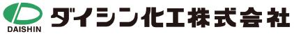 ダイシン化工株式会社