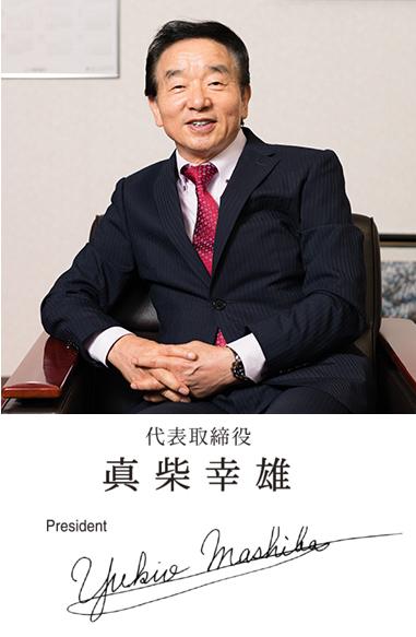 代表取締役社長 真柴幸雄