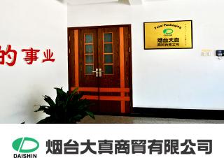 烟台大真商貿有限公司(中華人民共和国)