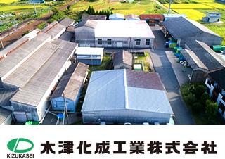 木津化成工業株式会社